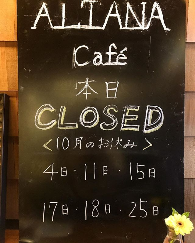 本日10月17日(火)はアルタナカフェ臨時休業とさせていただきます。 明日水曜日は定休日となります。