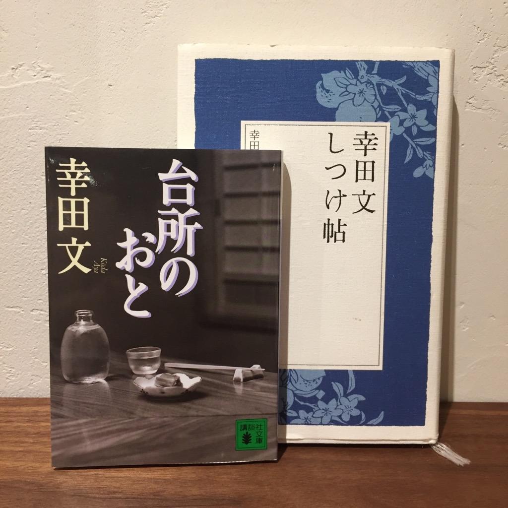 文筆家 幸田文―『KURASHI』創刊号より