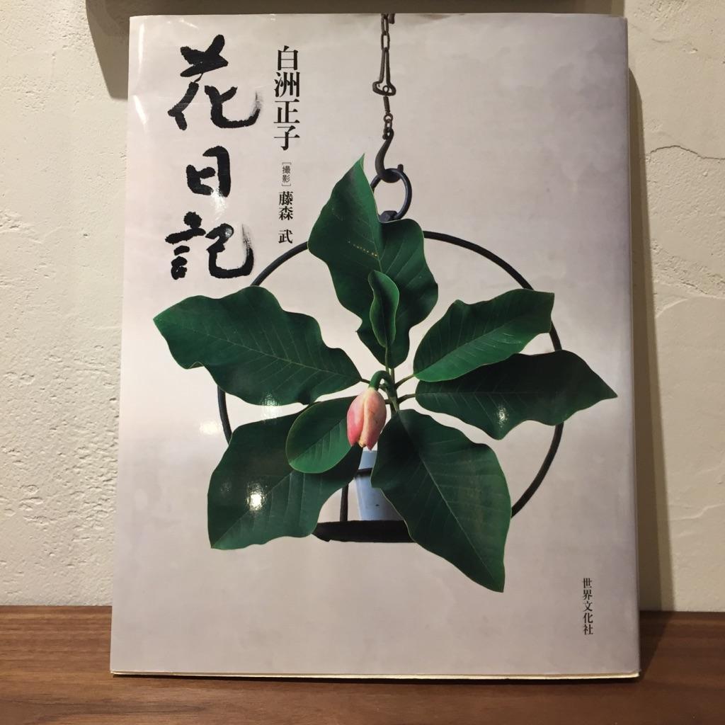 随筆家・白洲正子―『KURASHI』創刊号より