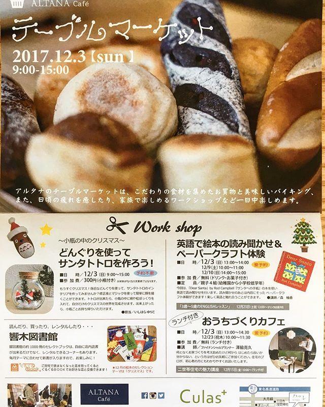 明日12月3日は9:00〜15:00 までアルタナカフェにて 「テーブルマーケット」 を開催します! 富士宮の無農薬有機野菜をはじめ、県内からお取り寄せしたパンやスイーツ、野菜嫌いなお子様でも食べられる人参クッキー等、様々なフードを取り揃えております。 またワークショップでは耳つぼやカイロプラクティック、ハンドマッサージの体験をする事も出来ます。ドングリを使ったサンタトトロ作りはクリスマスにピッタリ! こちらは材料がなくなり次第終了となります。 12/2sat. 本日も10:00〜オープン中! 10:00-17:00カフェタイム 11:00-15:30ランチタイム