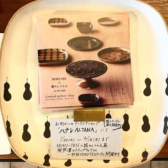 ハナレアルタナにて 「一枚板 MUKU-TEN × 器のしつらえ」 始まりました。 開催期間は1月20日〜2月18日 ハナレ定休日:火・水・木 アルタナカフェにお越しの際には是非ハナレものぞいてみてくださいね(^^)
