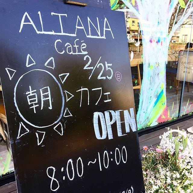 明日2月25日は月に一度の朝カフェの日! 8:30-10:00開催です! この日は朝カフェ限定のホットサンドをお召し上がりいただけますよ(^^) 本日も10時よりオープンします!