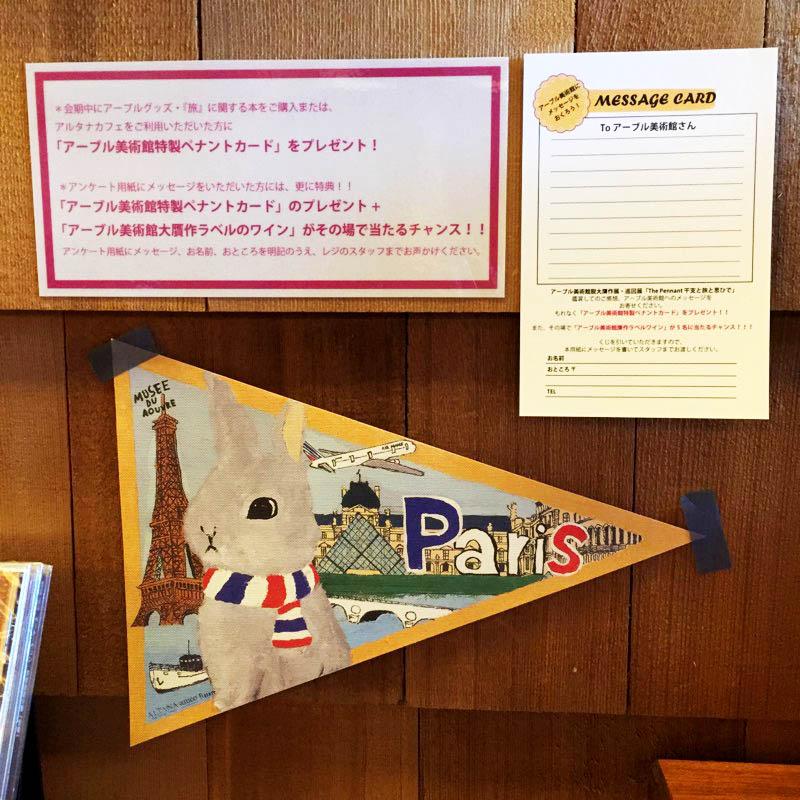 アーブル美術館ペナント展は3/25(日)まで!
