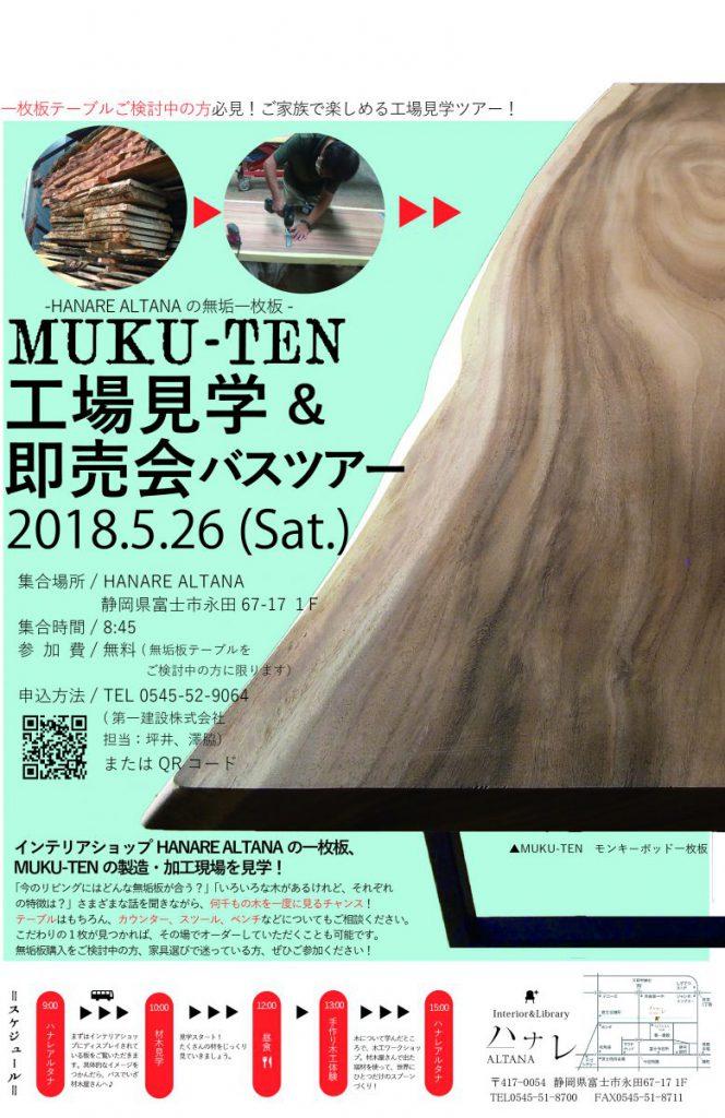 MUKU-TENツアーチラシ_完成版
