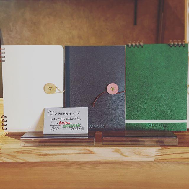ハナレアルタナのポイントカード(メンバーズカード)はご存知ですか?インテリア雑貨のお買い物でポイントをお付けします。 ポイントが40P貯まりますと、こちらのハナレアルタナオリジナルノートをプレゼント︎ 3種類からお好きなノートをお選びいただけます(^^) ALTANAのエンボス入りです