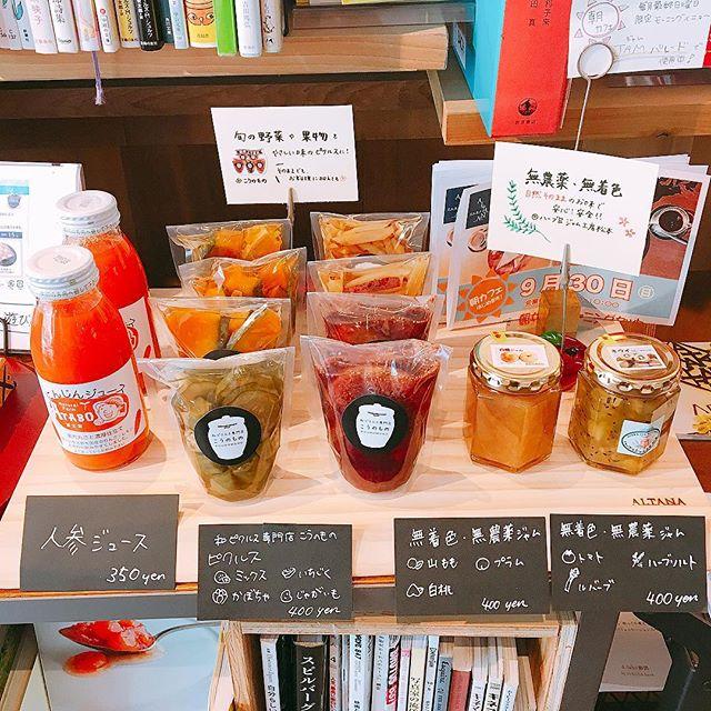 アルタナカフェは本日も10時から17時までのオープンです(^^) 写真は左からATABOさんのにんじんジュース、中央がこうのものさんの和ピクルス、右側がハーブ&ジャム工房松本さんの無農薬の果実や野菜を使った無着色のジャム ジャムは朝カフェのジャムパレードにも使用しています。