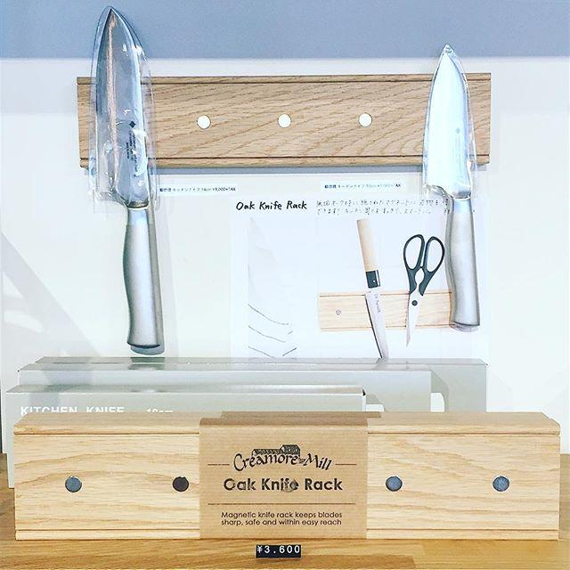 オーク無垢材のナイフラック。 包丁やキッチンバサミなどを清潔に見た目も美しく収納できます。マグネットが5箇所付いており、刃の金属部分を合わせるだけで留められます。ナイフの刃を傷つけることなく、保管できるのもポイントです。 アイディア次第で、様々な用途がありそうなマグネットラックは、鍵や文房具など家族で共有しているものの保管場所としても◎ 展示している包丁は柄までオールステンレスの柳宗理のKITCHEN KNIFEです。 Creamore Mill ・Knife Rack 5 magnets 3,600yen+ tax 柳宗理KITCHEN KNIFE ・10cm 7,000yen+ tax ・14cm 8,000yen+ tax ・18cm 8,500yen+ tax