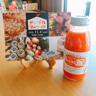 「にんじんジュース」 ナチュラルファームATABOのにんじんジュース! にんじん以外にもりんごやレモン、梅のエキスが入っていて飲み口も軽くサッパリといただけます(^^) にんじんジュースは11月4日のテーブルマーケットにて販売! アルタナカフェは本日も10時から17時までのオープンです。