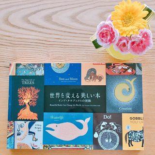 「世界をかえる美しい本」 色彩豊かなカラフルな本など世界の様々な本が紹介されています! アルタナカフェは本日も10時から17時までのオープンです。