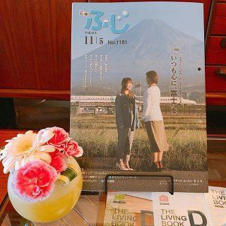富士市広報の 「富士山わかもの会議」 の会場としてアルタナカフェをご利用いただきました(^^) 広報をまだご覧になっていない方はぜひ見て下さいね! アルタナカフェは本日も10時から17時までのオープンです。