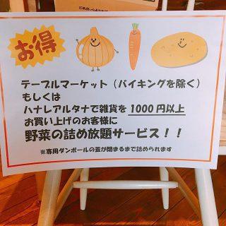 本日テーブルマーケットかハナレの商品を1000円以上お買い上げのお客様に先着で野菜の詰め放題をプレゼント (フタが閉まる様に詰めてくださいね