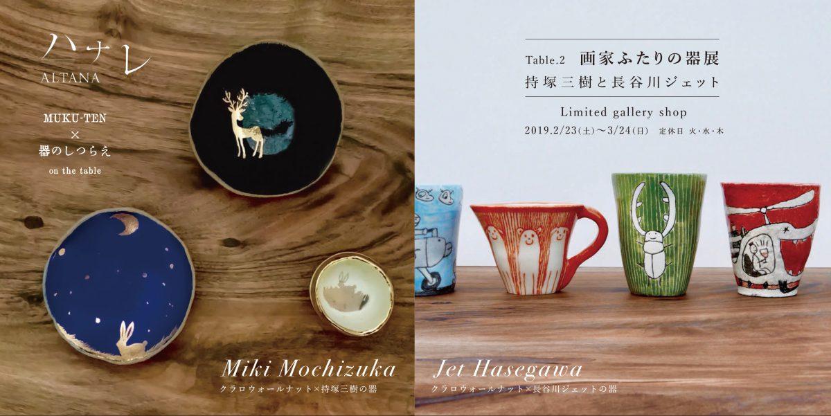 Table.2 画家ふたりの器展 2019.2/23(土)~3/24(日)