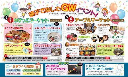 5/3(金)4(土) ちびっこマーケット&テーブルマーケット