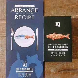 「オイルサバディン」 鯖を燻製にして丁寧に身をほぐしオリーブオイルに漬け込んだオイルサバディン! 料理やおつまみ、サラダなどに入れても美味しくお召し上がりいただけますよ 6月2日(日)のテーブルマーケットでも販売します!