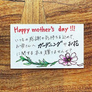 Happy mother's day!!!  ラッピング無料で承ります! / 母の日当日、まだ間に合いますよ(^^) プレゼントをお探しの方、ぜひ、ご覧くださいませ。