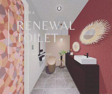 アルタナのトイレリニューアル。 「トイレをリビングのように」をテーマにトイレとインテリアが変わります。(女子トイレ) ・ ・ デザイン×機能×快適を兼ね備えたトイレ空間をお楽しみください。 (リニューアル完成予定6/14) 6/6〜6/13期間、施工途中部分がありますが、営業中は通常使用できます)