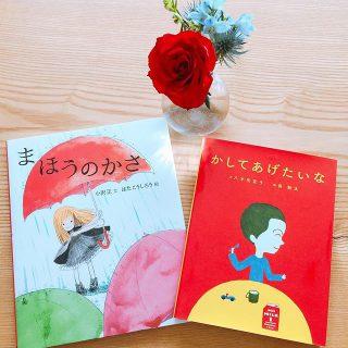 もりの書店さんの今月のセレクト絵本のテーマは 「かさ」 お子様と一緒に絵本を読まれてはいかがでしょうか? 本日もアルタナカフェは10時から17時までのオープンです