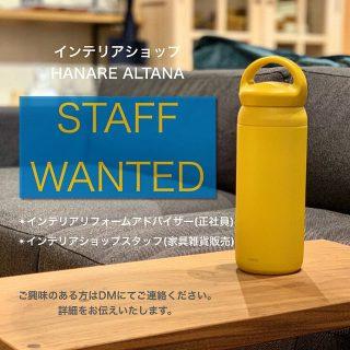 ︎ STAFF WANTED ︎ 私たちと一緒に働いてくださるスタッフを募集しています。 家具や雑貨、インテリア、アートが好きな方でご興味のある方のご連絡お待ちしています! @hanare_altana @altana_renovation 募集職種 「インテリアリフォームアドバイザー(正社員)」 「インテリアショップスタッフ(家具雑貨販売)」 ︎ ︎ 時間 正社員;9:00〜18:00(実働8時間) パート・アルバイト;10:00〜19:00の間で5時間前後から応相談 休日 正社員;基本週休2日制(火水)、GW、夏季、年末年始休暇、有給休暇 給与 正社員;月給制 ※経験による応相談。社会保険完備、昇給賞与、各種手当有 パート・アルバイト;時給 平日900円〜、土日祝日1,000円〜 ※試用期間有、昇給有、交通費支給 勤務地;インテリアショップHANARE ALTANA 静岡県富士市永田67-17 1F パート・アルバイトは平日勤務可能な方、土日祝日勤務可能な方など働き方は応相談。条件や待遇の詳細はDMにてお伝えいたします。 ︎