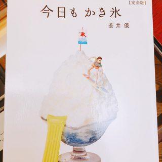 「今日もかき氷」 蒼井優さんが素敵な笑顔で色々なお店のかき氷を紹介してくれています! 見ているだけで美味しさが伝わってきます