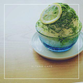 ︎ この夏はこれ! 「有機抹茶の氷ぜんざい」650円+税 お向かいのALTANA Café @altana_cafe の新メニューです。 ︎ こちらのメニューに使用している涼しげなガラスの器は、KINTOのHIBIボウル125mm。やや厚みのあるしっかりとしたガラスボウル。安定感はもちろん、空間に上質な印象を与えます。カラーバリエーションも豊富で、重ねて収納できるのも嬉しいポイントです。 ︎ KINTO HIBIボウル125mm ブラウン・グリーン・パープル・ブルー 直径125×H60mm・容量420ml 1,100円+税 ︎ ハナレアルタナにて販売中! ALTANA Caféで新メニューを楽しんだ後は、ぜひ、お立ち寄りください(^^) ︎ 本日7/28(日)も11:00〜17:00オープンいたします。
