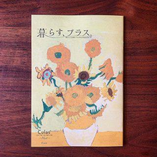 ︎ 『暮らす、プラス。』マガジン最新刊8号完成! 知る人ぞ知る、知らない人は知らないフリーペーパー。 当スタッフが編集に関わっております。 気になる方はぜひ、一度お手に取ってください! 毎号テーマを設けてますが、今号のテーマは「花・植物」 バックナンバーもあります。 【バックナンバーのテーマ】 1号;家※在庫切れ 2号;アート 3号;本 4号;食※在庫切れ 5号;遊び 6号;集める 7号;道具 購読希望者はDMにどうぞ。フリーです! 当店及び、お向かいの @altana_cafe にて配布中! ︎ 8/30(金)本日も17時まで営業しております。 @musee_du_aouvre