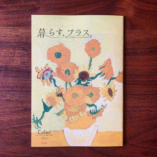 フリーペーパー『暮らす、プラス。』最新8号発行!!