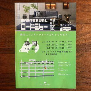 ︎ 静岡にマスターウォールがやってきます! MASTERWAL ロードショー静岡 10/5(土)・6(日)・7(月) 各日10時〜19時 会場;ツインメッセ静岡西館1F 当店でも人気のマスターウォールは、高品質なウォールナット材とシンプルなデザインで長くお使いいただけるしっかりとした造りの岡山県発国産家具メーカー。 この10月の3日間、ツインメッセ静岡の会場に人気のアイテムを多数展示!マスターウォールの世界をご体感いただけます! この機会にぜひ、ご覧になってください。 ご興味のある方は当店よりご招待状をお渡しいたします。 DMもしくは、TEL 0545-51-8700までお気軽にお問い合わせください。 ︎ 明日9/6(金)11:00〜17:00オープンいたします。