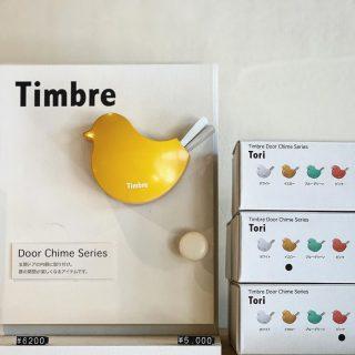 ︎ 可愛らしい音で人の出入りを教えてくれる、鳥のドアチャイム 強力な磁石で付けるタイプなので、鉄製ドアならそのまま。アルミ製や木製のドアの場合は、付属の専用プレートを使って取り付けていただけます。 色はカラフルな5色からお選びください Timbre Door Chime Series Tori ホワイト/イエロー/ブルーグリーン/ピンク 5,000円+税 クローム 6,200円+税 ︎ 本日9/29(日)17時までオープンしております。