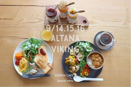 9/14.15.16日の3連休ランチタイムは、ALTANAバイキングのスペシャルメニュー。 1000yen+tax お取り寄せ食パン自家製パンやこだわり野菜やジャム。アルタナカレーメニューの食べ比べなど、お好きな組み合わせでお愉しみください。(60分)セルフドリンク付き。 open10時〜17時 ランチタイム11時〜15時30分 (食材無くなり次第終了となります。) ※3連休中は、お席のご予約は受付ておりません。 ※スイーツ、ドリンクメニューは通常通りとなります。