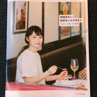 「宮﨑あおい世界をいただきます」〜ヨーロッパ・中東・アフリカ編〜 宮﨑あおいさんが日本にある様々な国の料理のレストランへ行きシェフの方にレシピを教えてもらいながら料理を作り実食したコメントしてくれています。写真と共に料理を作る時も食べる時も笑顔の宮﨑さん! 料理を作る事が(食べる事が)好きなのが伝わってきます