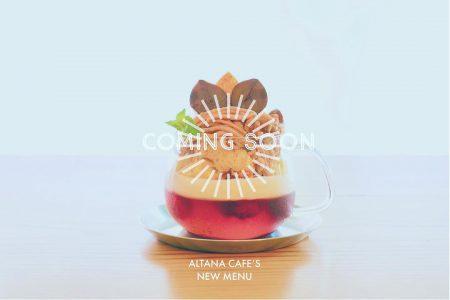 アルタナカフェの期間限定メニュー10/15登場! お楽しみに