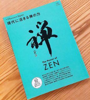 別冊Discover Japan 「現代に活きる禅の力」 禅寺や禅の言葉、坐禅のやり方など紹介されています。 自分を見直すきっかけになるかもしれませんね Japan