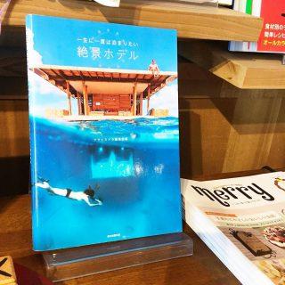 「絶景ホテル」 世界各地の絶景ホテル! 日本からは富士宮と西表島が紹介されていますよ