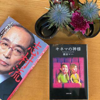 志村けんさんが主役を演じるコトが発表された映画「キネマの神様」 原田マハさんの原作本は勿論、志村けんさん本もアルタナには揃ってます。是非探してみてください! 12月公開が楽しみです。