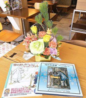 本日よりアルタナカフェ通常営業致します! 毎月もりの書店さんにセレクトしてもらっている絵本! 今月のテーマは 「寒い冬」 まだまだ寒い日が続きますが暖かい店内で絵本をご覧になってはいかがでしょうか? 絵本以外にも様々なジャンルの本や小説、写真集等ございますのでぜひこの機会にお手に取ってご覧になってください