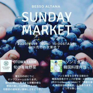 今週末1/19日、富士市富士見台アルタナの別荘@besso_altana にて、SUNDAYMARKET プレ開催いたします! 今回は、有機野菜×韓国料理弁当