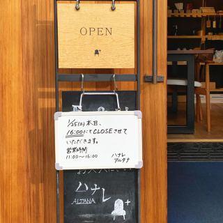 ︎ 1/25(土)本日は16時にてクローズさせていただきます。 いつもとは1時間早い閉店となりますので、ご注意ください。 よろしくお願いいたします。 本日11時よりオープンいたします。