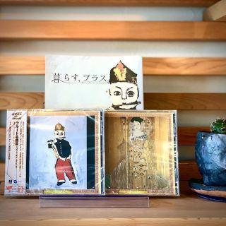 ︎ 名画を棚に。 音楽を棚に。 暮らす、プラス。 ・ 「或る棚」は、横格子の好きな場所に自由に配置できる可動棚。 名画の模写でお馴染みの親子アートユニット アーブル美術館 @musee_du_aouvre がよく似合います。 アーブル美術館ジャケットクラシックCD シリーズ25種 各1,500円+税 フリーペーパー 『暮らす、プラス。』配布中! アーブル美術館表紙絵の読み物です。 ご自由にお持ちください。 可動棚『或る棚』施工、ご相談承ります。 お気軽にどうぞ! 3/21(土)本日も11:00〜17:00オープンいたします。