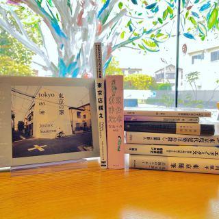 元気な東京にはやく戻ることに想いを馳せる本。 若干クセが強いアルタナ選書は お許しください。 お家での過ごし方、アルタナのおすすめはやっぱり読書! テーマを絞って本を集めて読むのも良し! アルタナの本棚から、スタッフオススメの本達をご紹介! 是非、お家に揃えてみてください ALTANA Café 休業期間延長(新型コロナウィルス対策準備期間)のお知らせ ============== 4/15(水)まで休業延長 ※状況により延長の可能性あり ============== ・ ・ いつも当店をご愛顧くださり、ありがとうございます。 4/9(木)より再開予定でしたが、お客様及びスタッフの健康を最優先に考慮し、もう1週間お休みをいただき、気持ちよく、安心安全に営業を再開する為の準備期間とさせていただきます。 楽しみにお待ちしてくださっていた皆様、申し訳ございません。 このような時だからこそ、できることがあります!スタッフ一同、毎日店内をピカピカに清掃、メニュー開発に勤しんでおります 再開後にはバージョンアップした、新しいALTANAを愉しんでいただけることと思いますので、お楽しみに?️ ・ ・ そして、これからお休み中にもスタッフによる明るく楽しい投稿を発信させていただきますね! ・ ・ 【ALTANA Caféコンセプト】