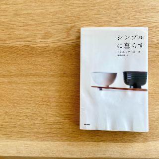 「シンプルに暮らす」 昨日ご紹介した 続いて今日はこちら! モノも情報も溢れる現代。 でもその情報やモノで自分自身が疲れていたら…どうでしょう?? 2011年発行され全世界でベストセラーとなった . 禅や墨絵といった日本文化を学んだ彼女が伝えるのはミニマリズムとはまた違う質実剛健の快適な暮らし。 ふたたび手に取り目にしたページは『心の平静は生命力を高める』 いつの時代も大切なことは変わらないのかも。おうち時間のお供にぜひどうぞ♪ ︎︎︎ お家での過ごし方、アルタナのおすすめはやっぱり読書! テーマを絞って本を集めて読むのも良し! アルタナの本棚から、スタッフオススメの本達をご紹介! 是非、お家に揃えてみてください ALTANA Café 休業期間延長(新型コロナウィルス対策準備期間)のお知らせ ============== 4/15(水)まで休業延長 ※状況により延長の可能性あり ============== ・ ・ いつも当店をご愛顧くださり、ありがとうございます。 4/9(木)より再開予定でしたが、お客様及びスタッフの健康を最優先に考慮し、もう1週間お休みをいただき、気持ちよく、安心安全に営業を再開する為の準備期間とさせていただきます。 楽しみにお待ちしてくださっていた皆様、申し訳ございません。 このような時だからこそ、できることがあります!スタッフ一同、毎日店内をピカピカに清掃、メニュー開発に勤しんでおります 再開後にはバージョンアップした、新しいALTANAを愉しんでいただけることと思いますので、お楽しみに?️