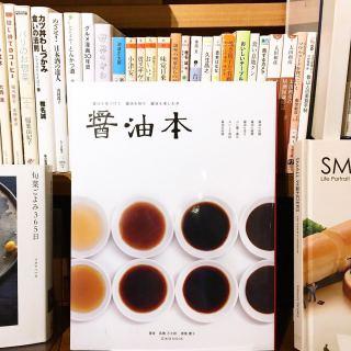 「醤油本」 日本人には欠かせない調味料の1つでもある醤油! 知っている様で知らない醤油の事がわかる1冊! 全国にはおよそ1400もの醤油蔵があるそうで皆さんの住んでいる近くにも醤油蔵があるかもしれませんね! 原料や製造法によっても変わってきますが大きく分けて5種類あり、「白」「淡口」「濃口」「再仕込」「溜」があるそうです。 ご存知の方も多いと思いますが淡口(薄口)醤油と濃口醤油では淡口(薄口)醤油の方が塩分濃度が高くなっています。 関西で多く使われる淡口(薄口)は素材の味を活かす料理に、全国各地で使われる濃口は塩味の他に旨味や酸味なども合わせもっていて様々な料理に使われています。 料理に合わせて醤油を使い分けたり、いつもより少しいい醤油を使う事でいつもの料理がまた違った味わいに! なんだかちょっと幸せな気分!? になれるかもしれませんよ お家での過ごし方、アルタナのおすすめはやっぱり読書! テーマを絞って本を集めて読むのも良し! アルタナの本棚から、スタッフオススメの本達をご紹介! 是非、お家に揃えてみてください ALTANA Café 休業期間延長(新型コロナウィルス対策準備期間)のお知らせ ============== 4/15(水)まで休業延長 ※状況により延長の可能性あり ============== ・ ・ いつも当店をご愛顧くださり、ありがとうございます。 お客様及びスタッフの健康を最優先に考慮し、気持ちよく、安心安全に営業を再開する為の準備期間とさせていただきます。 楽しみにお待ちしてくださっていた皆様、申し訳ございません。 このような時だからこそ、できることがあります!スタッフ一同、毎日店内をピカピカに清掃、メニュー開発に勤しんでおります 再開後にはバージョンアップした、新しいALTANAを愉しんでいただけることと思いますので、お楽しみに?️ ・