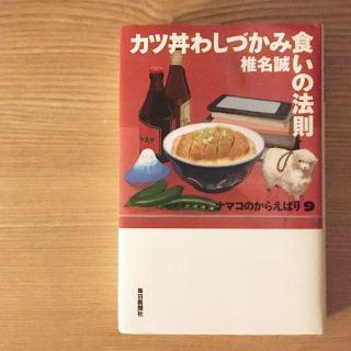 「カツ丼わしづかみ食いの法則」 タイトルがインパクト大の本書! 本書が背景に映り込んでいるのをご覧いただき気になっていた方がいらしたので少し紹介させていただきます 椎名誠さんの日常のエッセイが載っている1冊! 30程のエッセイのなかからタイトルの由来になったであろう 「カツ丼がしがし親父の説得力」 思わず漢を感じるその食べ方は惚れ惚れします(ワイルドです)作中にある様なカツ丼の食べ方はした事がありませんが今度チャレンジしたいと思います お家での過ごし方、アルタナのおすすめはやっぱり読書! テーマを絞って本を集めて読むのも良し! アルタナの本棚から、スタッフオススメの本達をご紹介! 是非、お家に揃えてみてください ・ ・ 臨時休業期間延長のお知らせ ============== 5/6(水)まで休業延長 ※状況により変更の可能性あり ============== ・ ・ いつも当店をご愛顧くださり、ありがとうございます。 お客様、店舗近隣地域およびスタッフへの感染防止の為、営業再開について5/6日まで延期とさせていただきます。 新テイクアウトメニューも出来ています! 安心してお届けできるオペレーションとともに、いつでも営業を再開出来るように、スタッフ一同準備をしておりますので 今しばらくお待ち下さいませ♂️ ?️ ・ ・ 休業中にスタッフが再開に向けて、お届けする投稿を引き続きご覧になってくださいね!