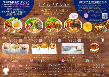 6月1日以降のテイクアウトメニュー変更のお知らせ️ 6月1日より予約制にて店内営業を再開いたします。 テイクアウトは引き続きご利用いただけますが、それに伴い一部以下のメニューを変更(終了)いたします。 . ④静岡黒毛和牛とハンバーグ ⑤惣菜パン&プレーンパン3種セット ⑥菓子パン3種セット パンは週に一度(金曜日)販売予定です! ハンバーグは平日限定メニューで店内にてお召し上がりいただけますのでご予約来店時にお召し上がりいただけます テイクアウトに加え6月1日以降の店内飲食のご予約も受付中です! パン、スコーン、マフィン等焼き菓子はご予約なしでも購入いただけますので是非お買い求めください 店外の椅子でお待ちいただく際には雑誌のご用意もありますのでご覧になってください 【電話】0545-52-9504 . お客様1組(1名)ずつご来店、ご利用いただきます。 予約でお待ちのお客様は店外のウェイティングの椅子(ハナレ @hanare_altana にて購入もいだけます)でお待ち頂くか、車内にてお待ち下さい。(道路上でお待ちいただくのは危険なのでおやめください) 順番になりましたらスタッフよりお声掛けさせていただきます。 #ご一緒にどうぞ 【おうちでアルタナ】 テイクアウトメニューです! (価格は全て税込です) . 朝霧ヨーグル豚のキーマカレー丼、オニオンスープセット大盛り無料①〜④ ①うすべに玉子の目玉焼き650yen ②豚バラナンコツspice煮700yen ③静岡地鶏ソテー 750yen ④静岡黒毛和牛と朝霧ヨーグル豚ハンバーグ