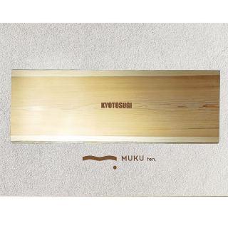 ︎ 【店内MUKU ten.のご紹介】. 京都杉. . 昔から建築材など幅広い用途に使われ、日本人に親しまれてきた杉。. . 真っ直ぐに伸びた辺材の白さが美しく、上品で端正に揃った杢目が特徴です。. . 6人掛けダイニングテーブルにおすすめ。. . W2,100×D650〜730×T70mm ・ ・ . ※価格はお電話0545-51-8700もしくは、DMにて問い合わせください。. . ※写真は無塗装。クリア塗装後は濡れ色に変化します。. . ※脚は木製、スチール、テーブル用、座卓用各種ございます。. . 明日6/13(土)は11:00〜17:00でオープン致します。. . 【6/13(土)予約可能時間帯】 ※6/12(金)現時点. ①11:00〜12:30 ③15:00〜16:30 ・ フリーでご来店の際にはお待ちいただく場合がございます。空いていれば1組ずつのご案内をさせていただきます。 家具打合せのご来店は、スムーズなご案内の為、ご予約をおすすめいたします🏻♀️