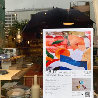✴︎ 外から店内を臨む☔️ ・ 8月1日(土)からは @besso_altana モデルハウス「HIBIKI THE MIRAI」にて或る棚Gallery 芦澤有里展「calm」が始まります。 梅雨明けと共に夏が到来するような気持ちが明るくなる展覧会となりますように!☀️ ・ 会期は8月1日(土)〜30日(日)。 ハナレアルタナ企画・主催の展覧会ですが、会場は富士市富士見台のBesso ALTANA @besso_altana モデルハウス HIBIKI THE MIRAIで開催いたします。 芦澤有里さん @aszwyr は富士市出身、市内を拠点に活動されている現代美術作家。今回、この展示の為にモデルハウスの雰囲気を感じ取って、制作いただいた大作が見どころです! ・ ・ 「MIRAIでは、季節や時の流れを感じます。自然と呼吸が深くなり、心穏やかに過ごすことができるこの場所で「calm」という言葉が浮かびました。「calm」は、穏やかな〜という意味。心穏やかに暮らしてゆくことは、大切な人を大切にする生き方だと思っています。MIRAIでみつけたcalmを描き起こしました。」芦澤有里 ・ 目に映る事象や対象物を柔らかに捉え、軽快なラインと優しい色彩で再構築したAbstractが新鮮かつ、どこか懐かしくも感じる不思議な感覚。やさしい気持ちに包まれる芦澤有里の世界をご堪能ください。 作品はペインティング、ドローイング、コラージュ、クレイストーンの半立体作品等、10数点を展示販売予定。 この夏、ぜひご高覧ください。 どうぞ、お楽しみに! 或る棚Galleryとは? ・ 住まいに欠かせない「棚」を彩る様々なクラシノカタチ。 或る棚(アルタナ)から派生した、Besso ALTANAのモデルハウスにて、暮らしに溶け込むアートワークスをご覧いただきます。 ・ #ハナレアルタナ #企画展 #芦澤有里 #現代美術作家 #個展 #ペインティング #painter #或る棚ギャラリー #ベッソアルタナ @besso_altana #モデルハウス #アートのある暮らし