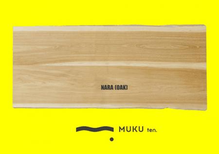 ナラ(オーク)| MUKUten.店内展示販売中