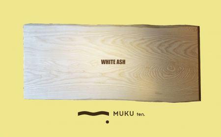 ホワイトアッシュ2枚接ぎ | MUKUten.店内展示販売中