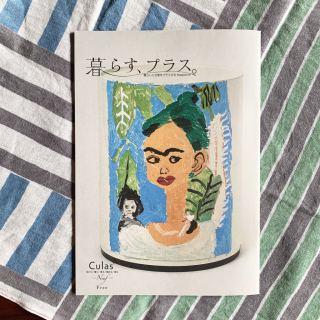 【アルタナコラム;HANARE ALTANA】フリーな冊子