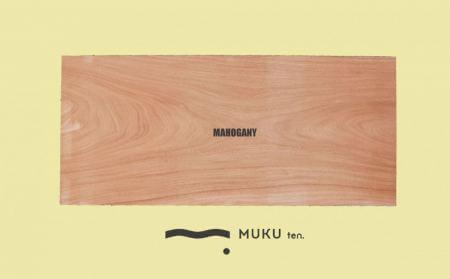 マホガニー|MUKUten.店内展示販売中