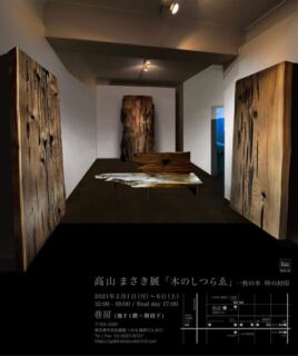 一本の木 一枚の木から 木のしつらゑ 展 2021/2/1〜 2/14 東京銀座|Exhibition